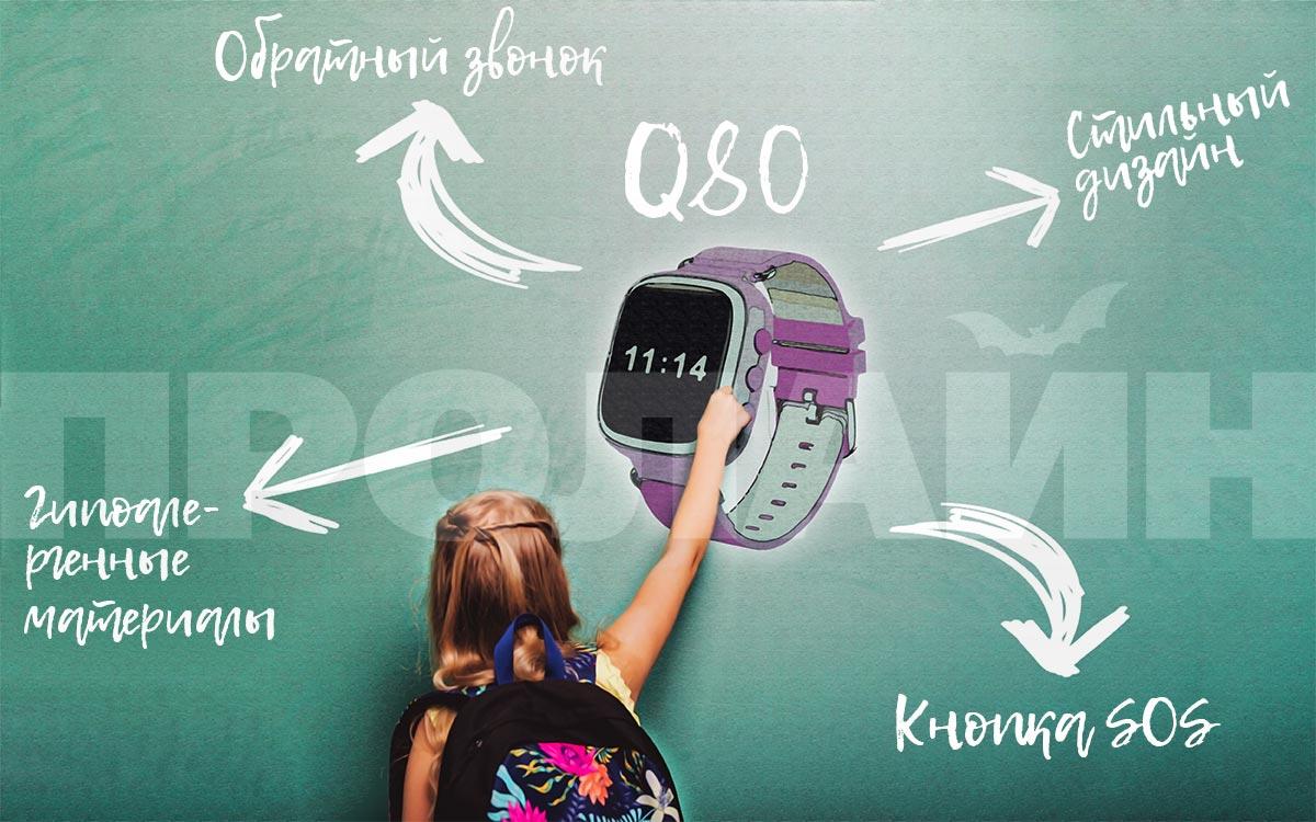Умные детские часы с GPS Smart Baby Watch Q80 Black
