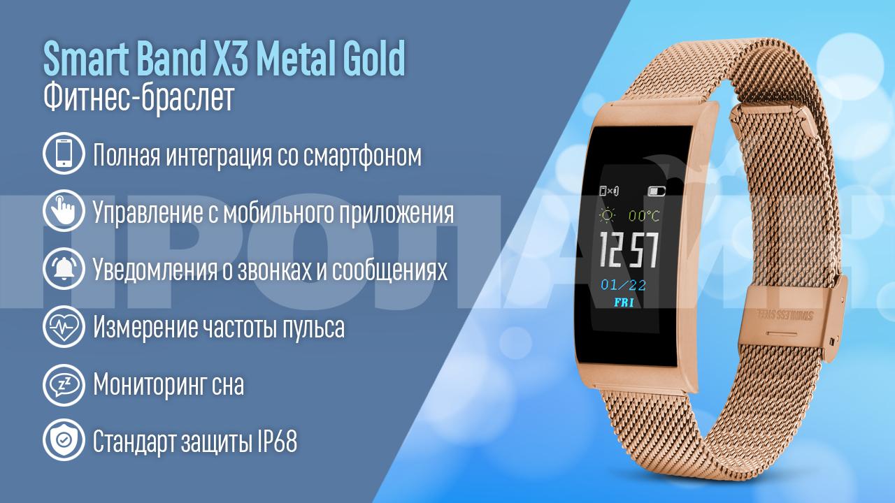 Фитнес-браслет Smart Band X3 Metal Gold