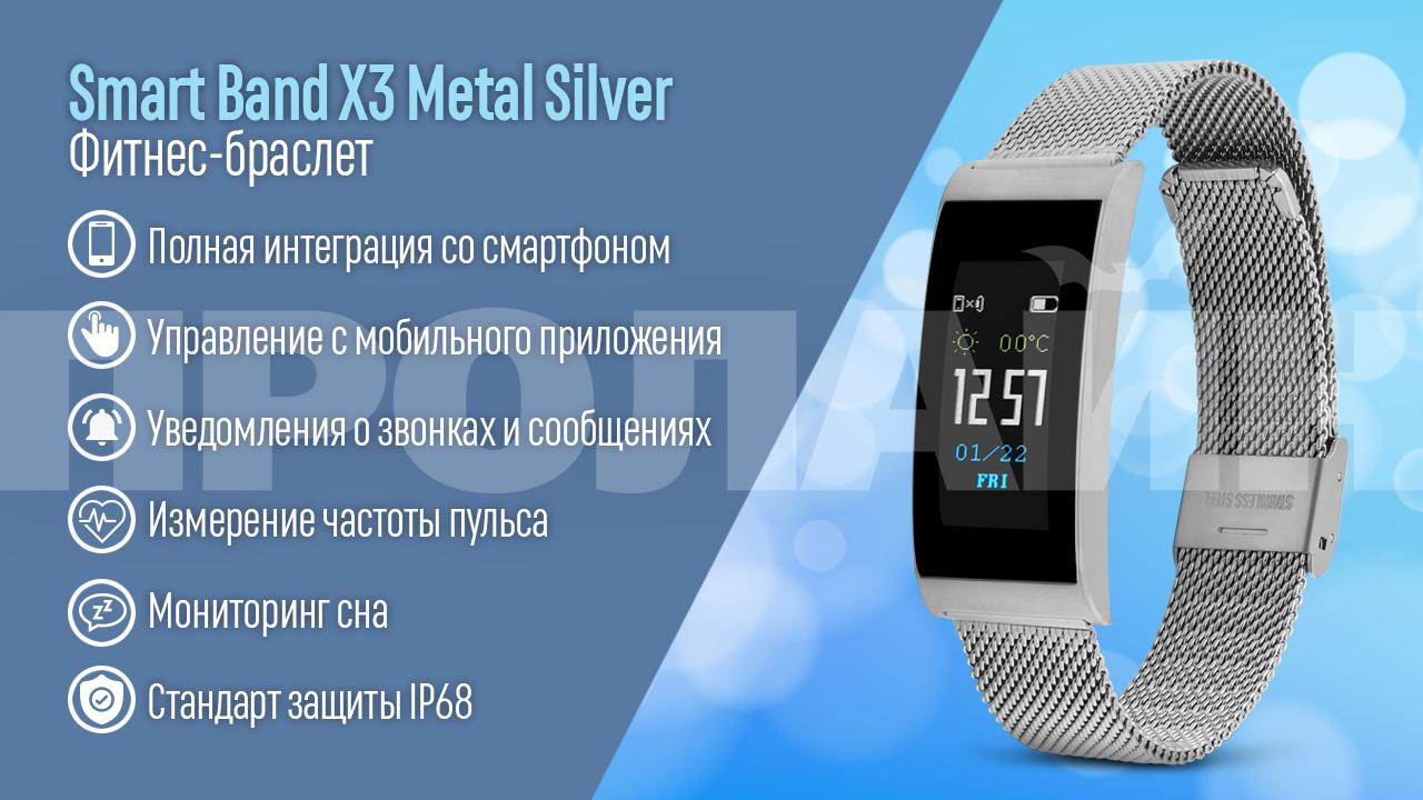 Фитнес-браслет Smart Band X3 Metal Silver