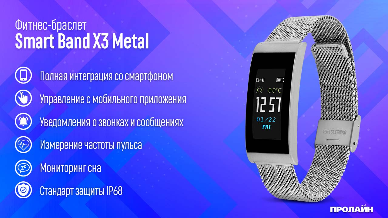 Фитнес-браслет Smart Band X3 Metal Black