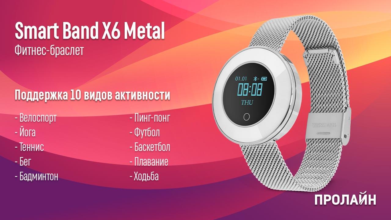 Фитнес-браслет Smart Band X6 Metal Silver