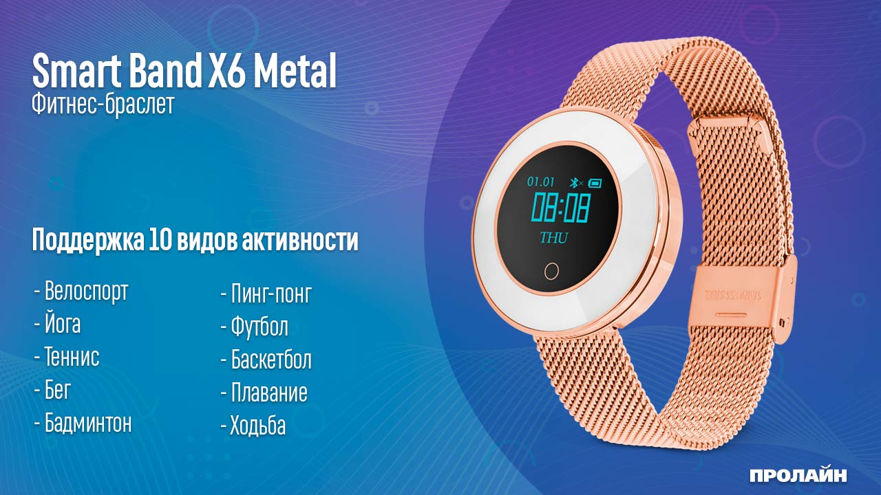Фитнес-браслет Smart Band X6 Metal Gold