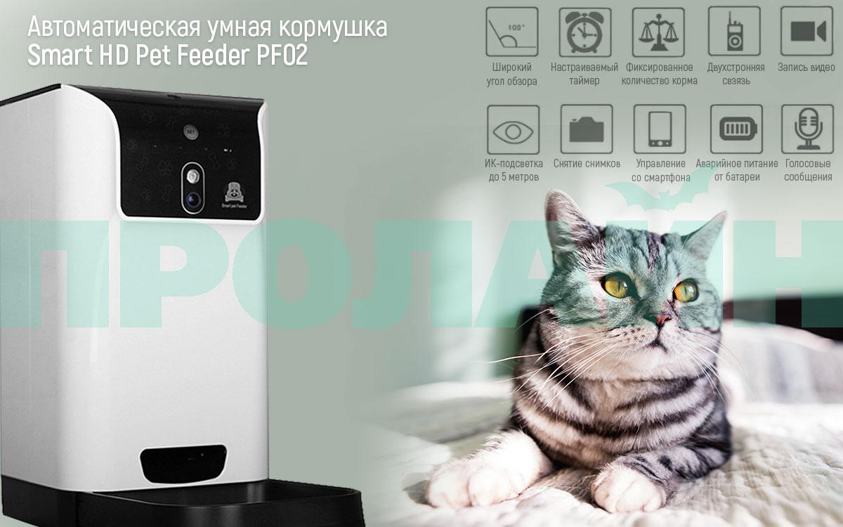 Умная кормушка для животных Smart HD Pet Feeder PF02