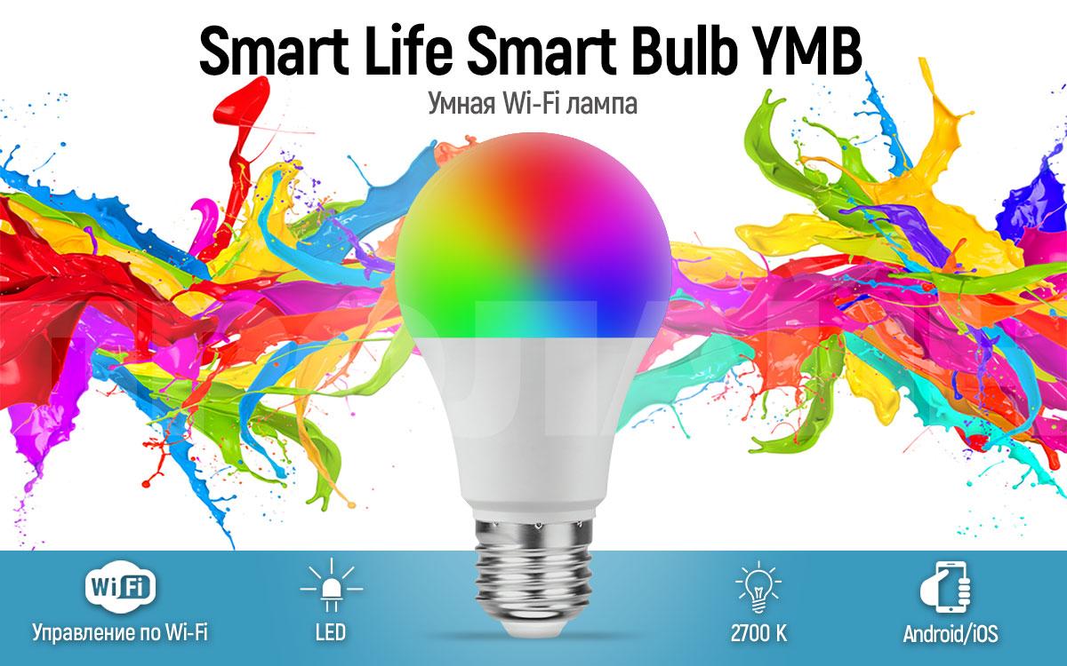 Умная Wi-Fi лампа Smart Life Smart Bulb YMB
