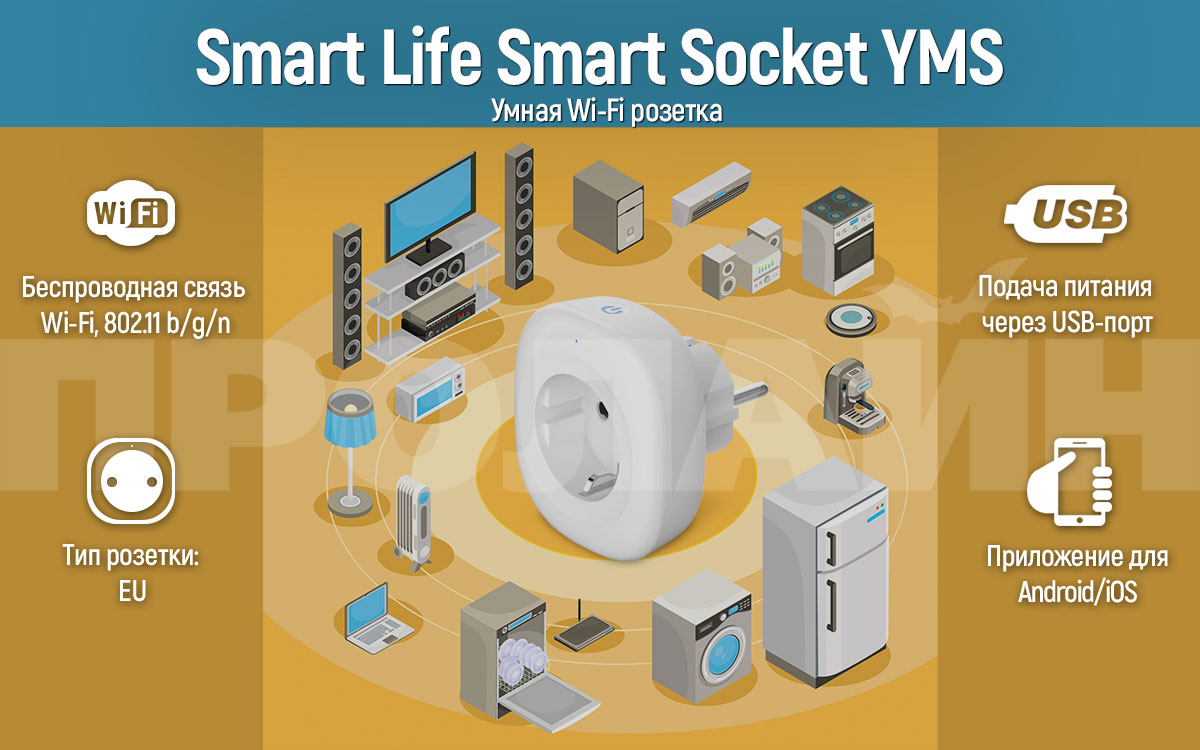 Умная WiFi розетка Smart Life Smart Socket YMS