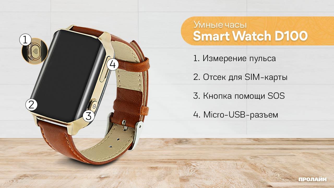 Умные часы Smart Watch D100 Gold