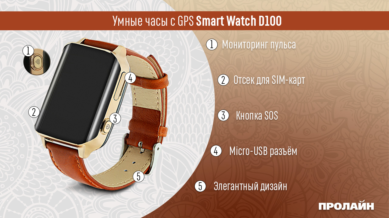 Умные часы с GPS Smart Watch D100 Gold