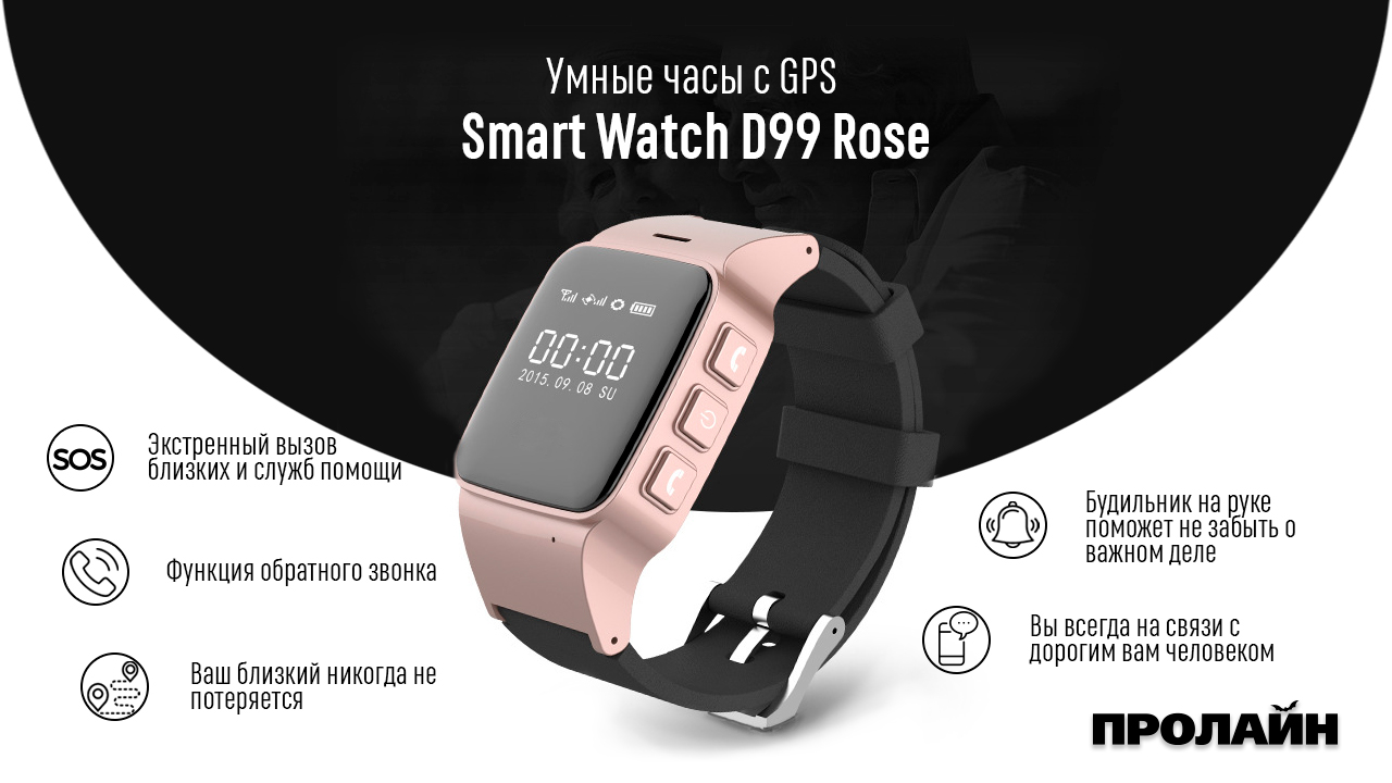 Умные часы с GPS Smart Watch D99 Rose