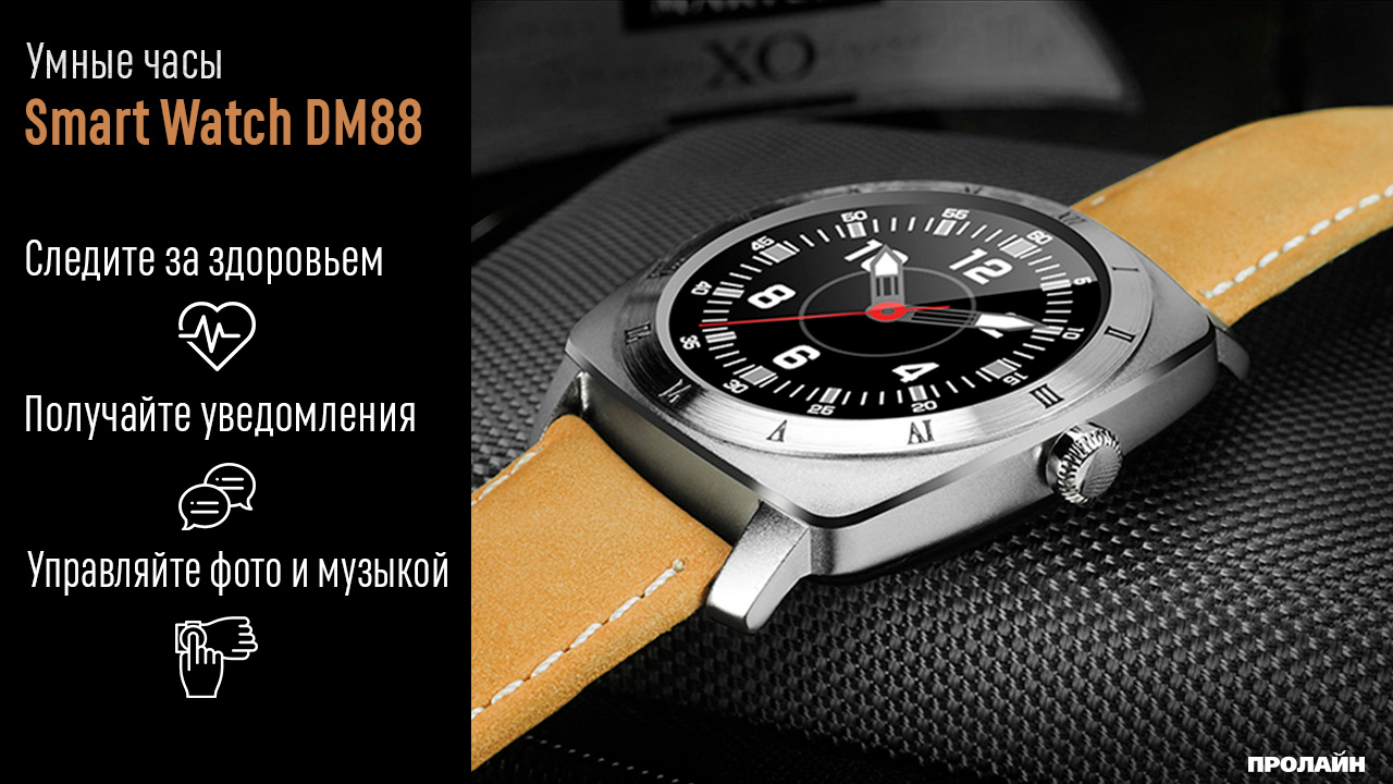 Умные часы Smart Watch DM88 Black