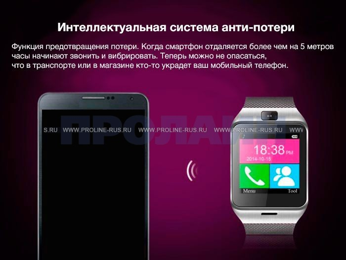 система анти потери Smart Watch GV18
