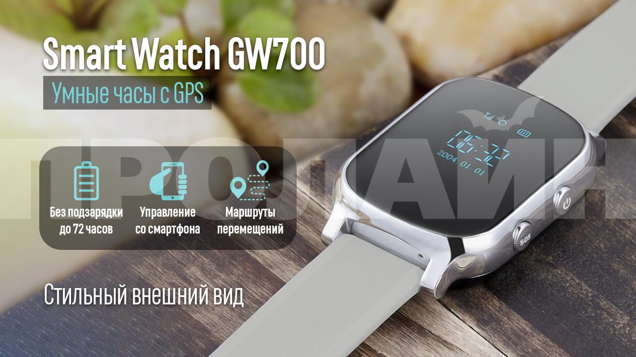 Умные часы с GPS Smart Watch GW700 (T58) Silver - умные часы в стильном дизайне