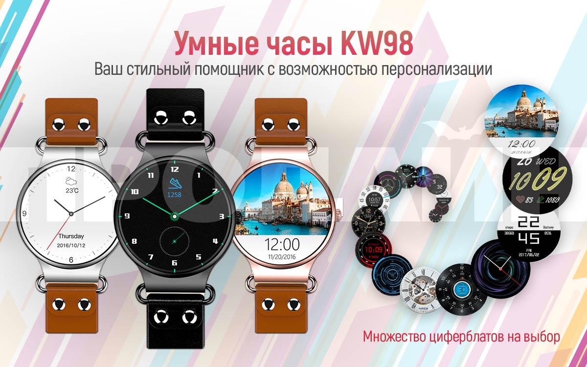 Умные часы с GPS Smart Watch KW98 со сменными циферблатами