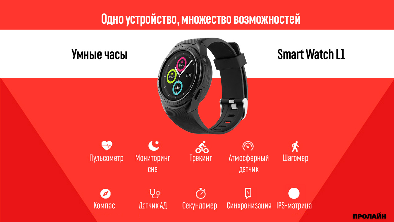 Умные часы Smart Watch L1 Black