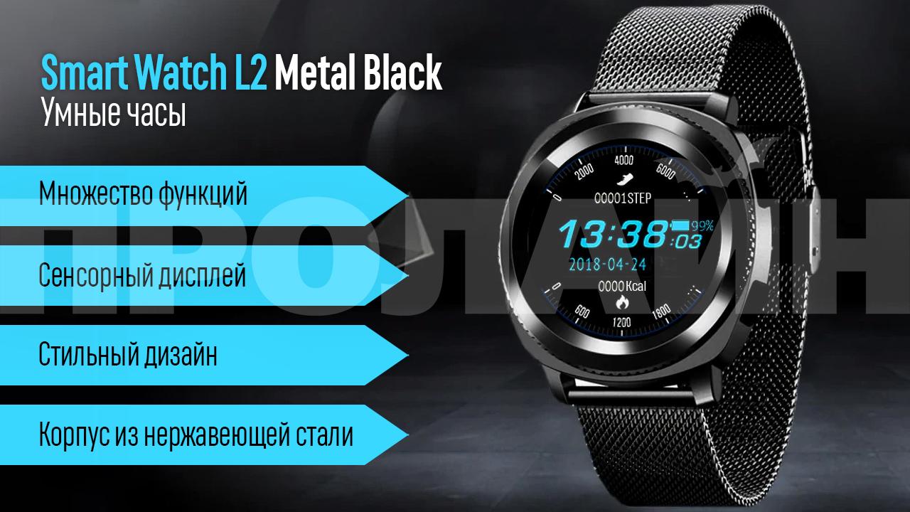 Умные часы Smart Watch L2 Metal Black с множеством разнообразных функций