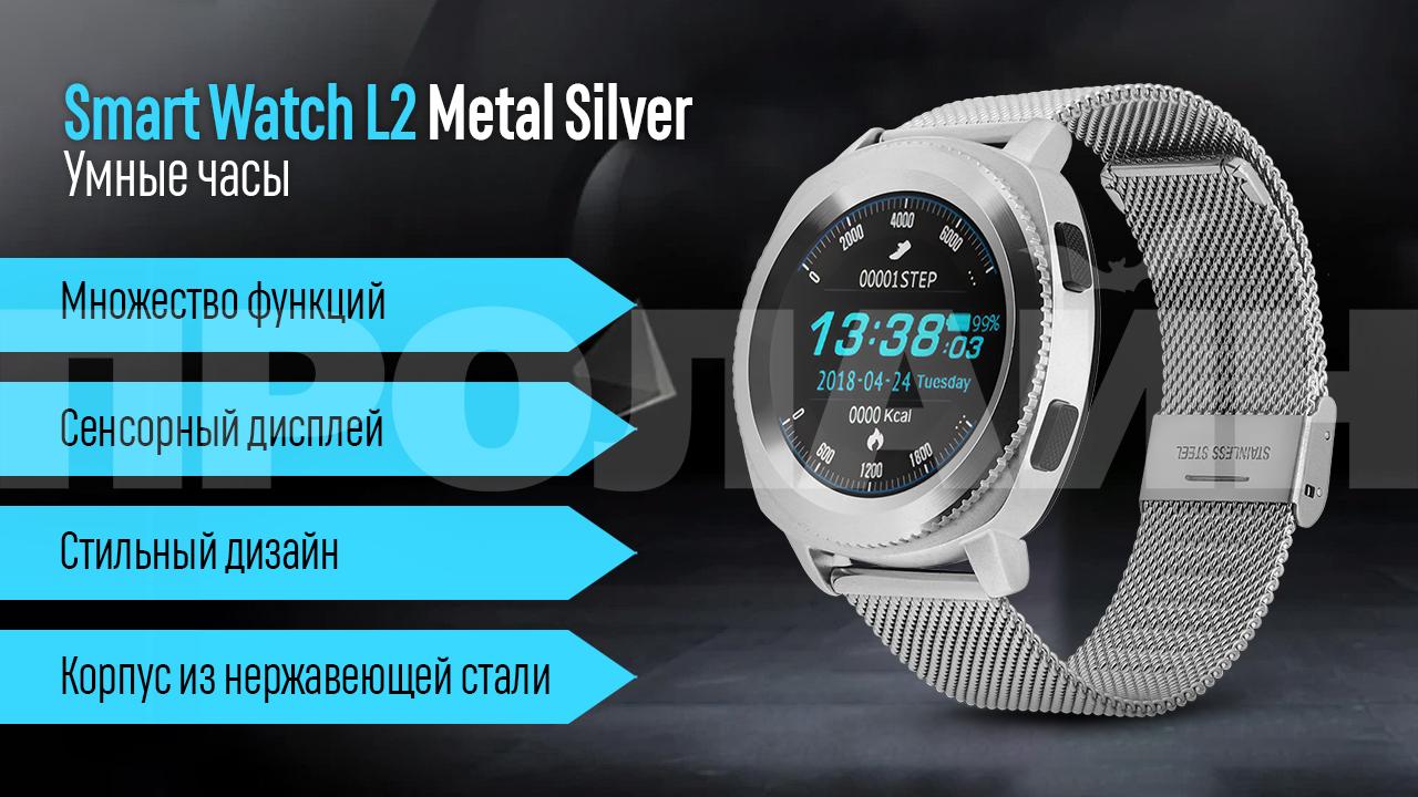 Умные часы Smart Watch L2 Metal Silver с множеством разнообразных функций