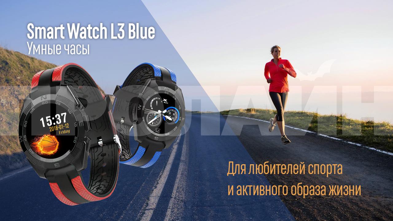 Умные часы Smart Watch L3 Blue для любителей спорта и активного отдыха