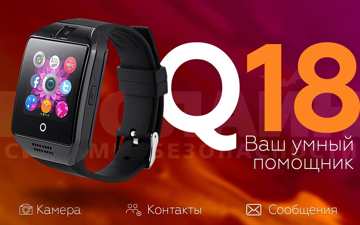 Умные часы с GPS Smart Watch Q18 Black