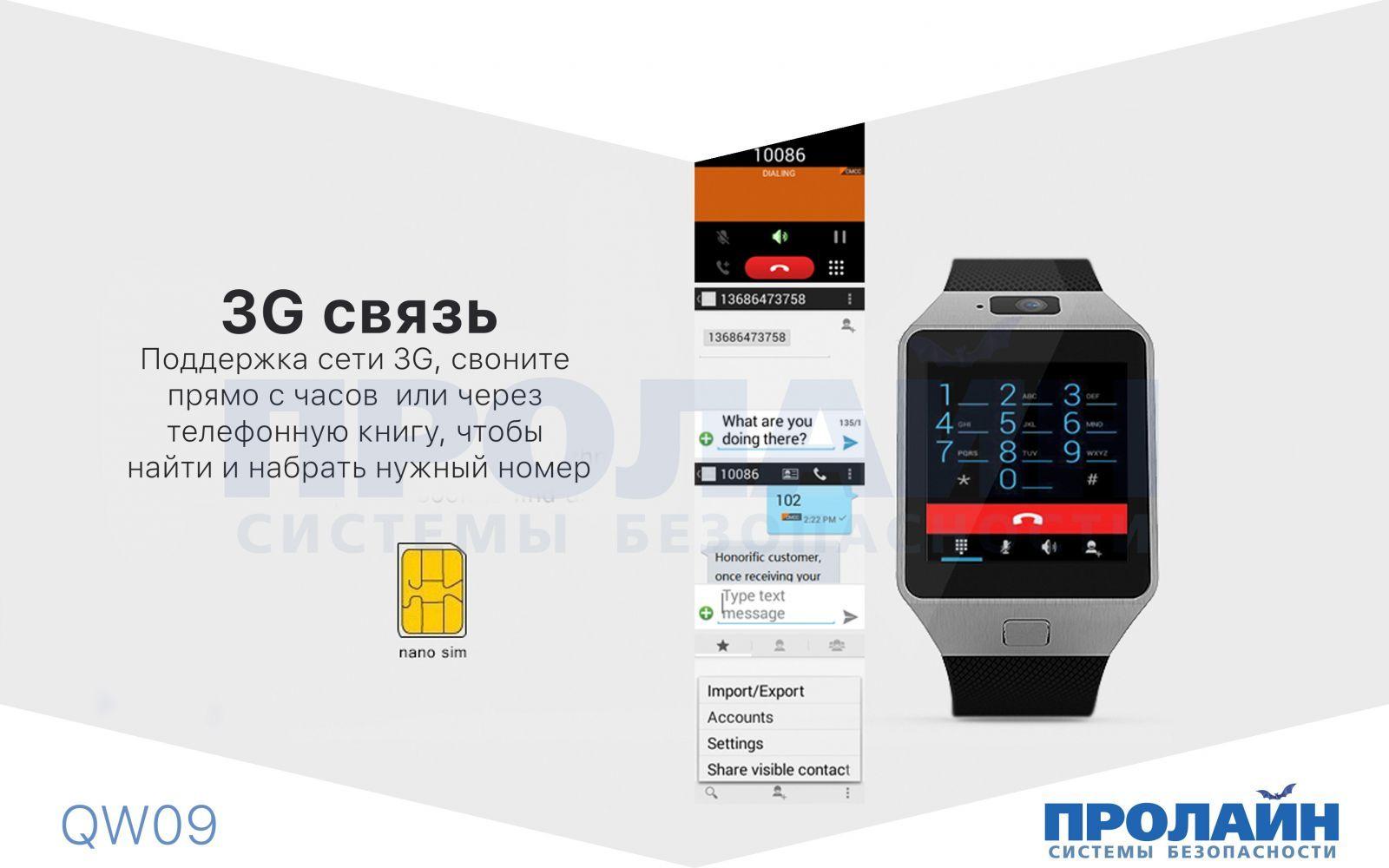 Особенности часов Smart Watch QW09