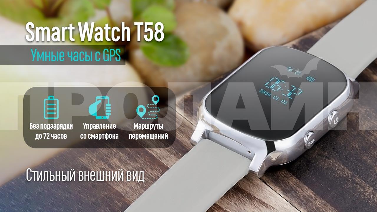 Умные часы с GPS Smart Watch T58 Black - умные часы в стильном дизайне