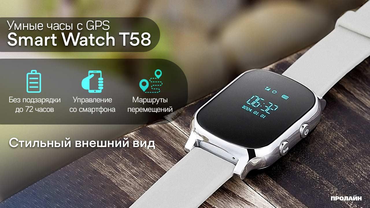 Smart Watch T58 Black - умные часы с GPS в стильном дизайне