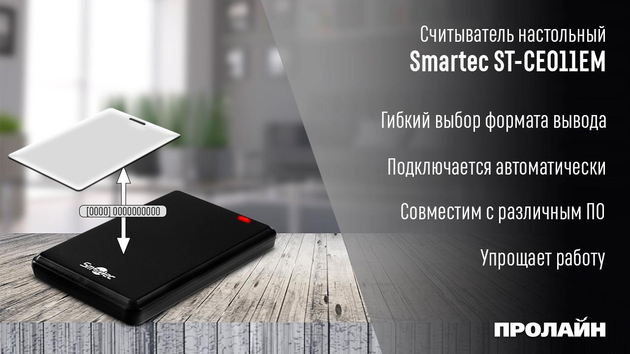 Считыватель настольный Smartec ST-CE011EM