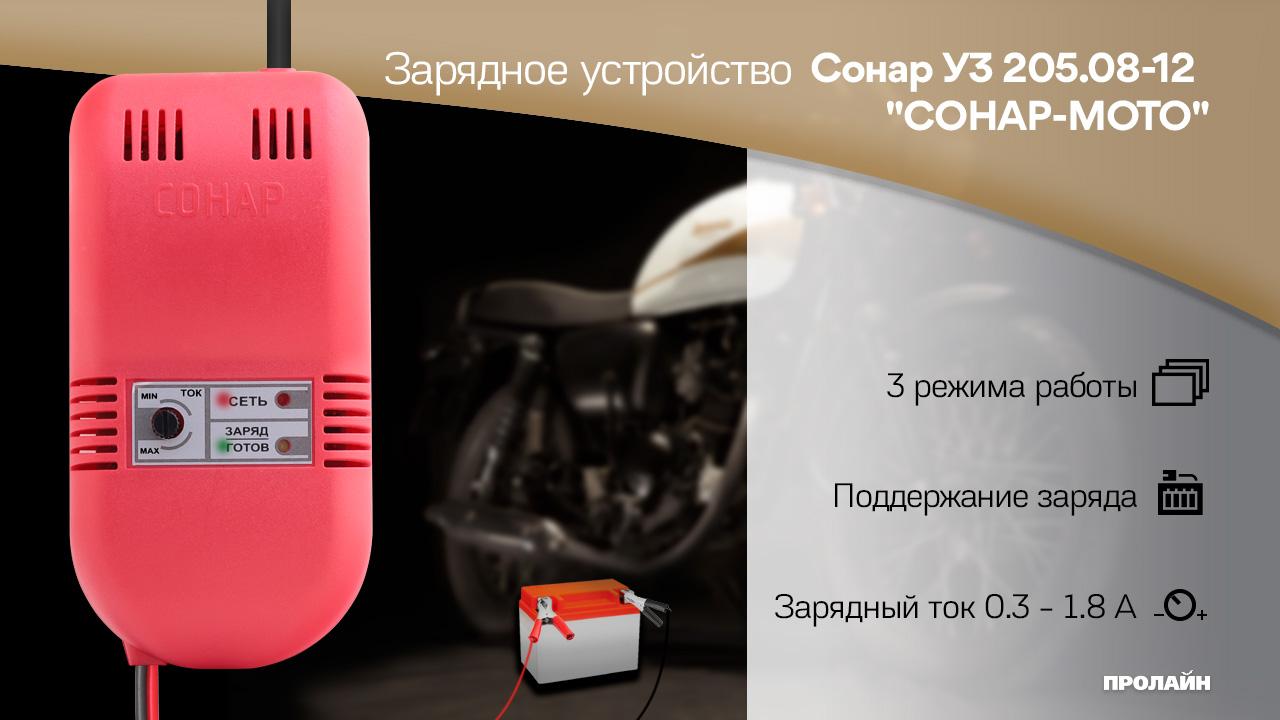 """Зарядное устройство Сонар УЗ 205.08-12 """"СОНАР-МОТО"""""""