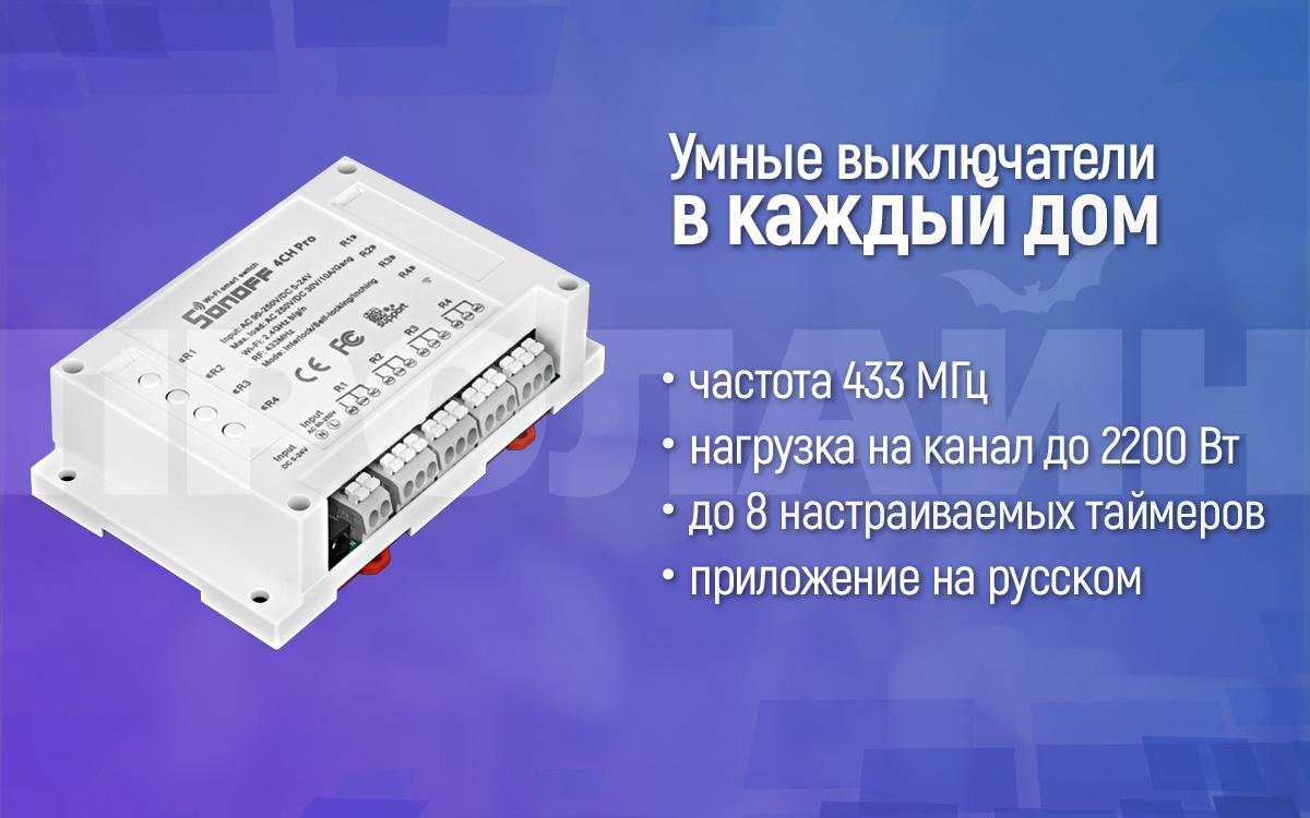 Умный 4-х канальный WiFi выключатель Sonoff 4CH Pro