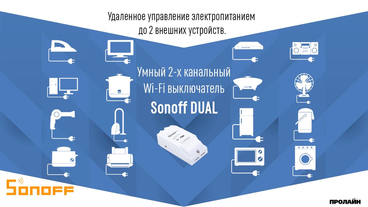 Умный 2-х канальный WiFi выключатель Sonoff DUAL