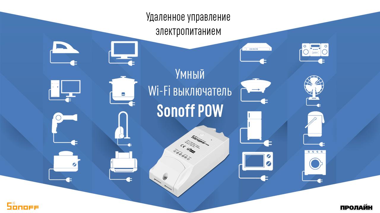 Умный WiFi выключатель Sonoff POW