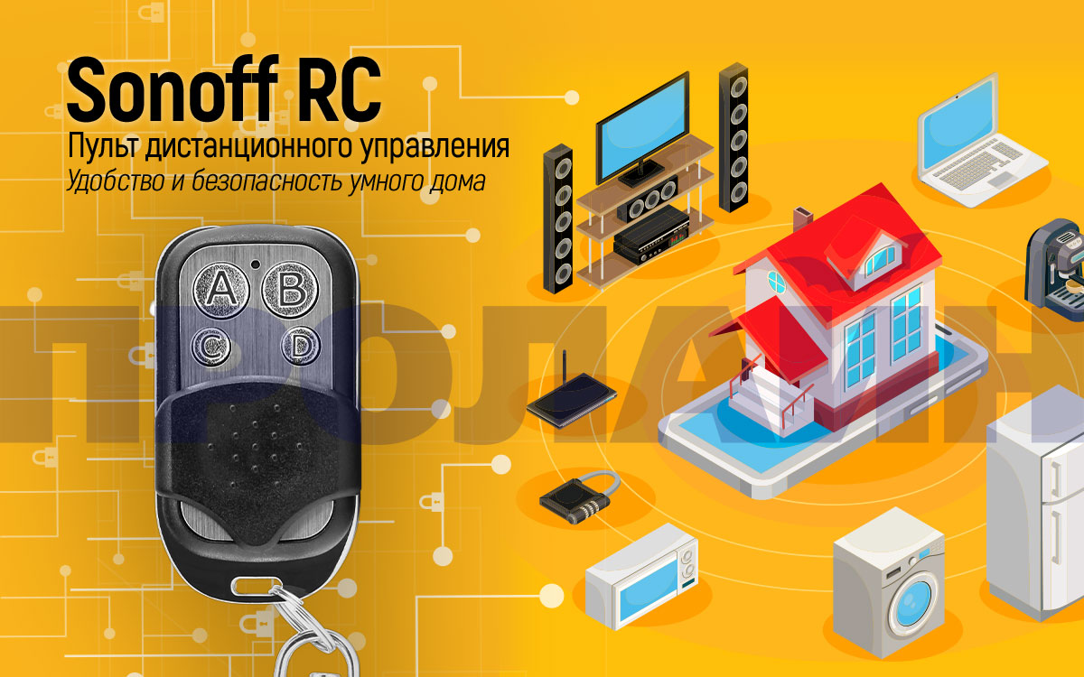 Пульт дистанционного управления Sonoff RC