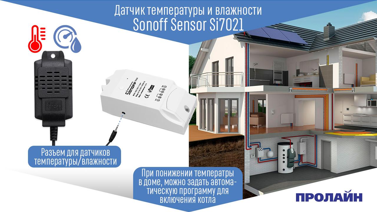 Датчик температуры и влажности Sonoff Sensor Si7021