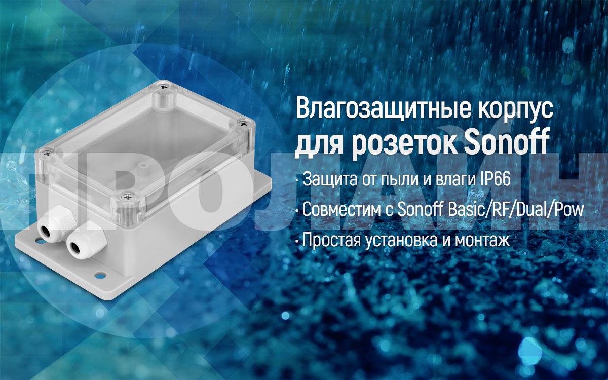Влагозащитный корпус Sonoff WP Case