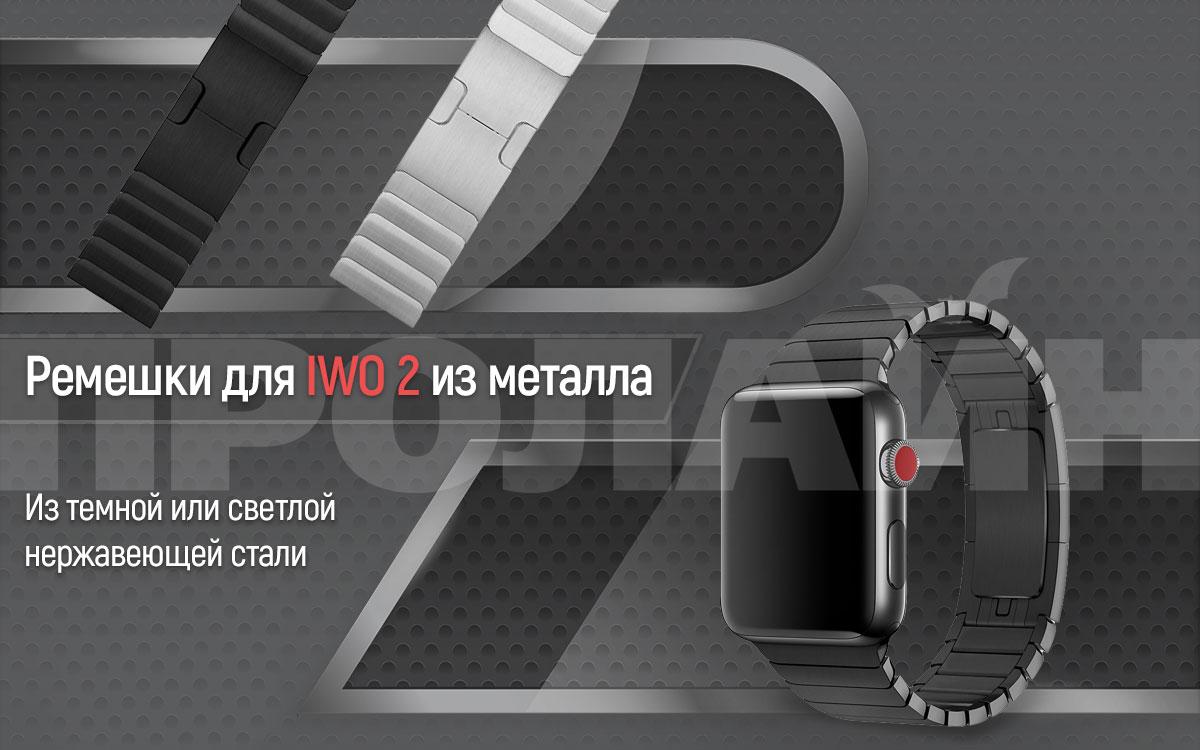 Ремешок SS116 Silver для IWO 2
