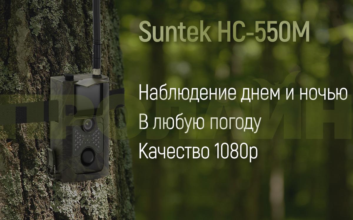 Уличная 3G камера Suntek HC-550G (Camo)