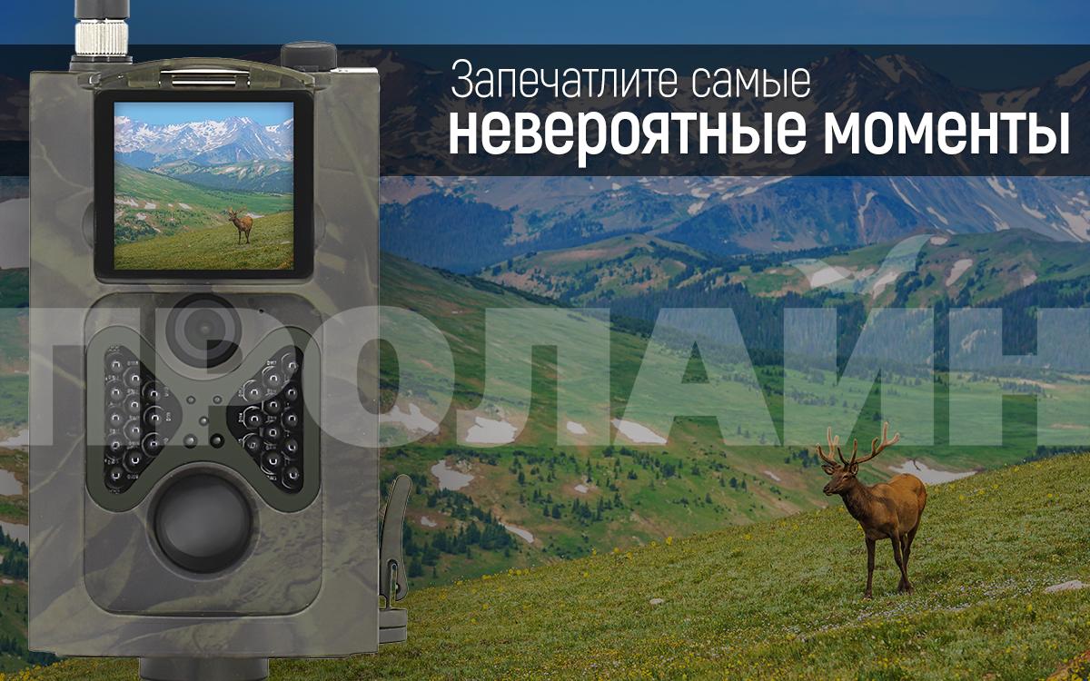 Уличная GSM/MMS камера Suntek HC-550M Camo
