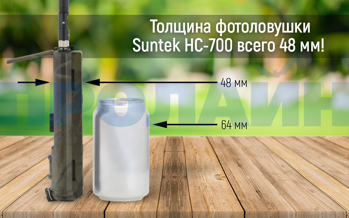 Уличная 3G камера/фотоловушка Suntek HC-700G (Camo)