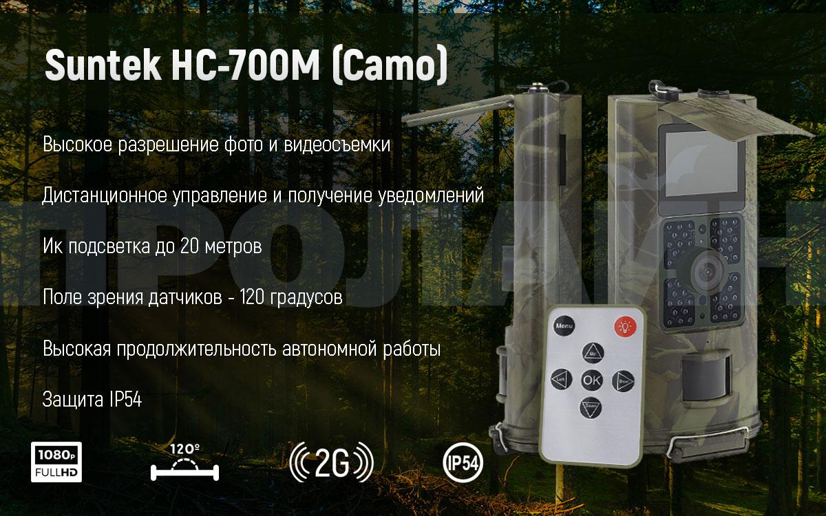 Уличная GSM/MMS камера Suntek HC-700M (Camo)