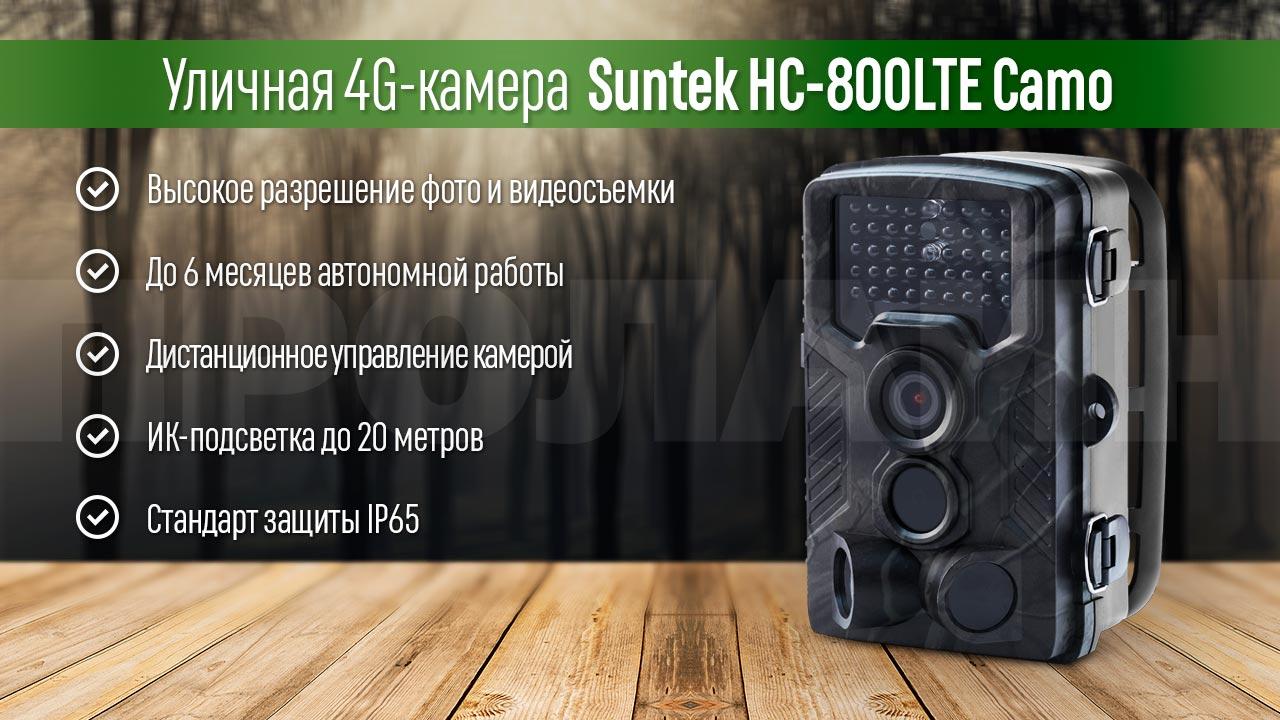 Уличная 4G-камера Suntek HC-800LTE Camo