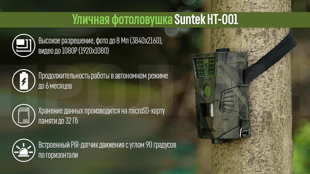 Уличная фотоловушка Suntek HT-001