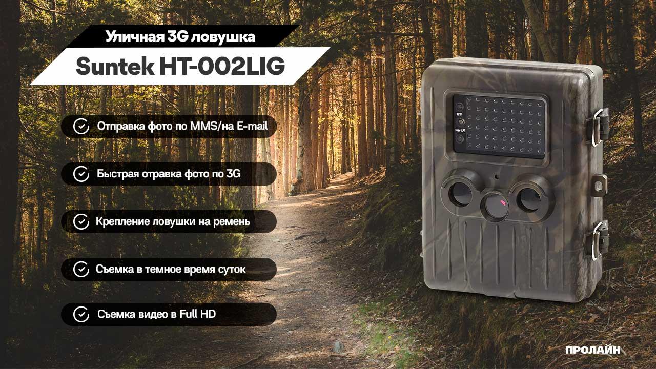 Уличная 3G-камера Suntek HT-002LIG Camo