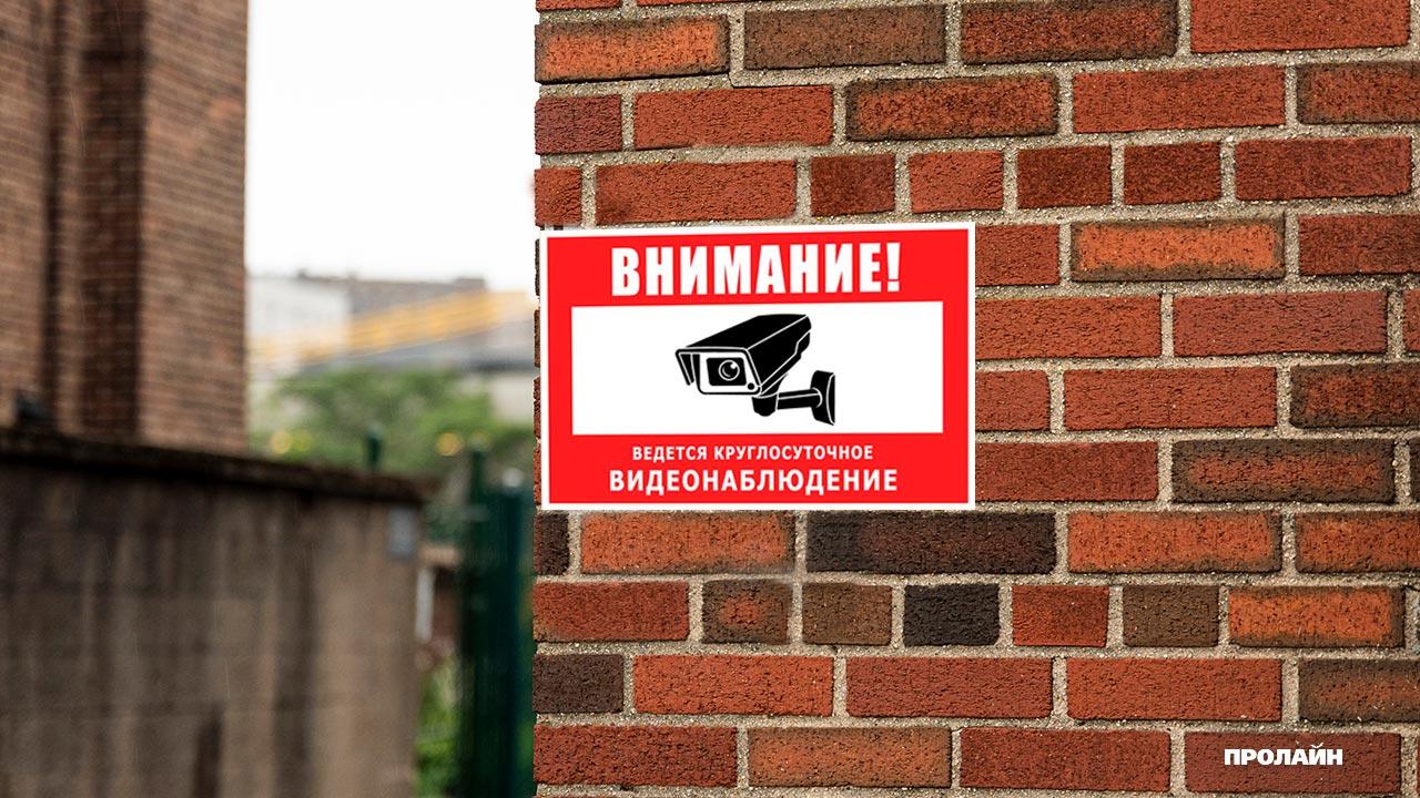 Предупреждающая табличка Ведется круглосуточное видеонаблюдение