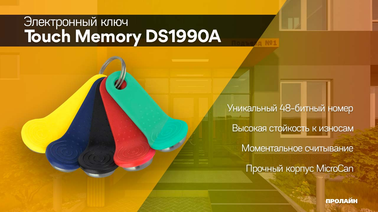 Электронный ключ Touch Memory DS1990A желтый