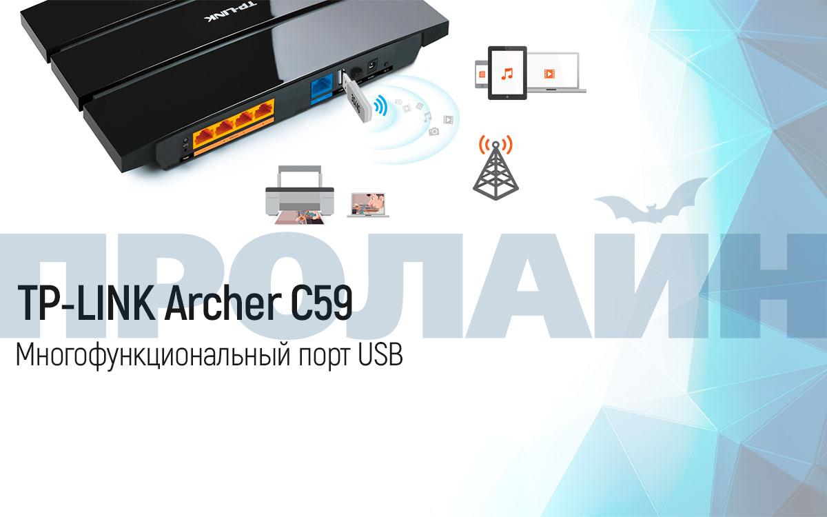 Беспроводной маршрутиризатор TP-LINK Archer C59