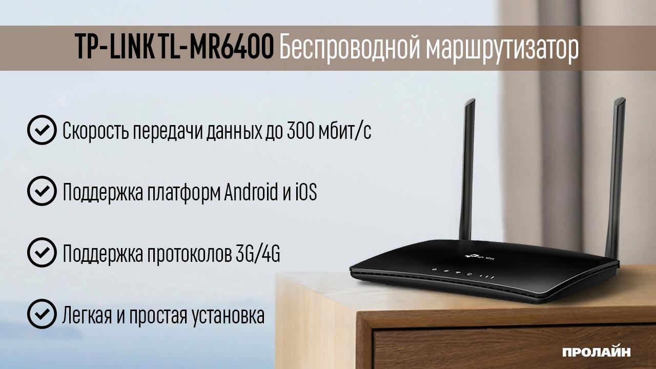 Беспроводной маршрутизатор TP-LINK TL-MR6400
