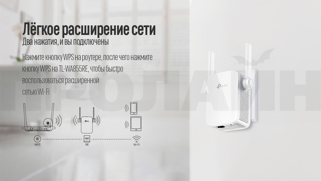 Усилитель Wi-Fi TP-LINK TL-WA855RE