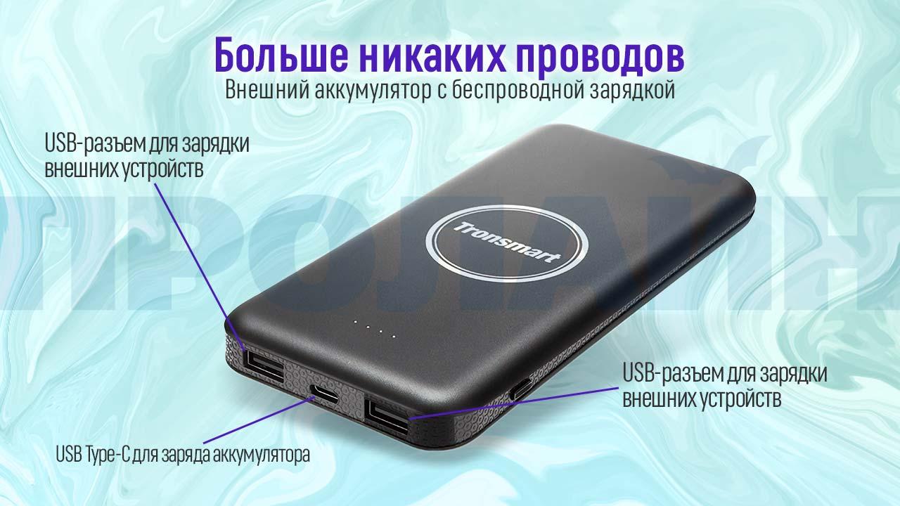 Внешний аккумулятор Tronsmart AirAmp WP01 8000