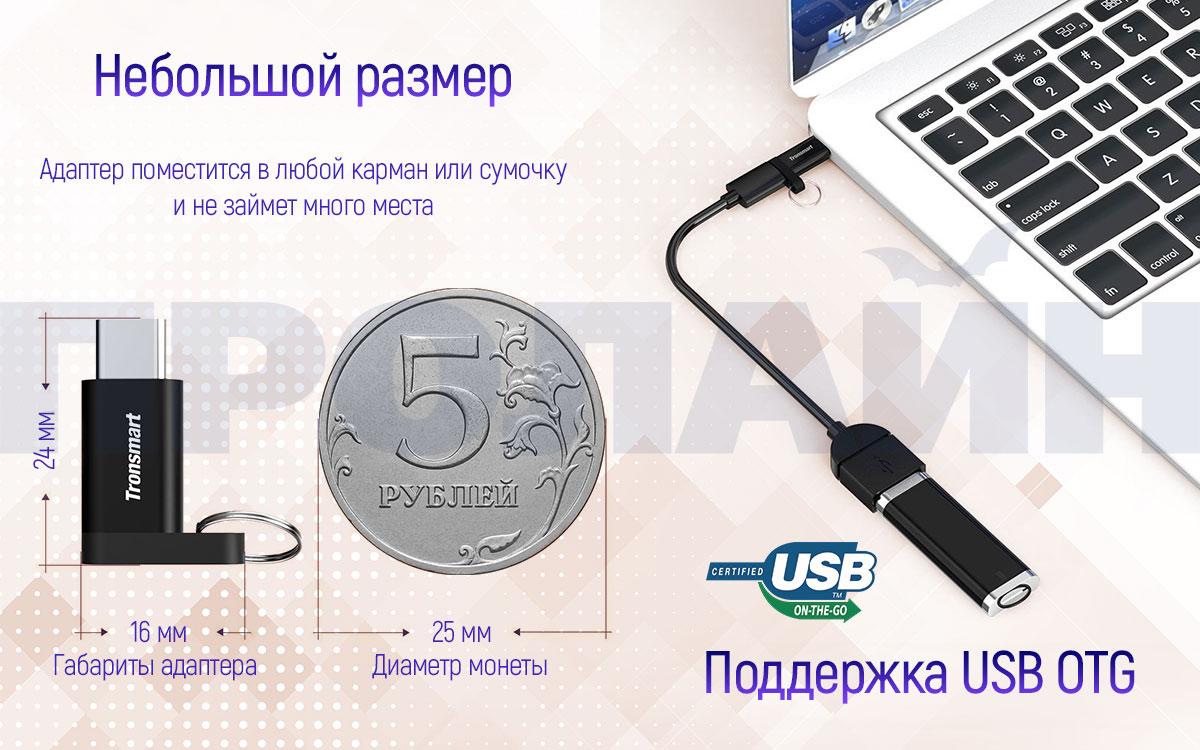 Адаптер с Micro-USB на USB Type-C Tronsmart CTMFL