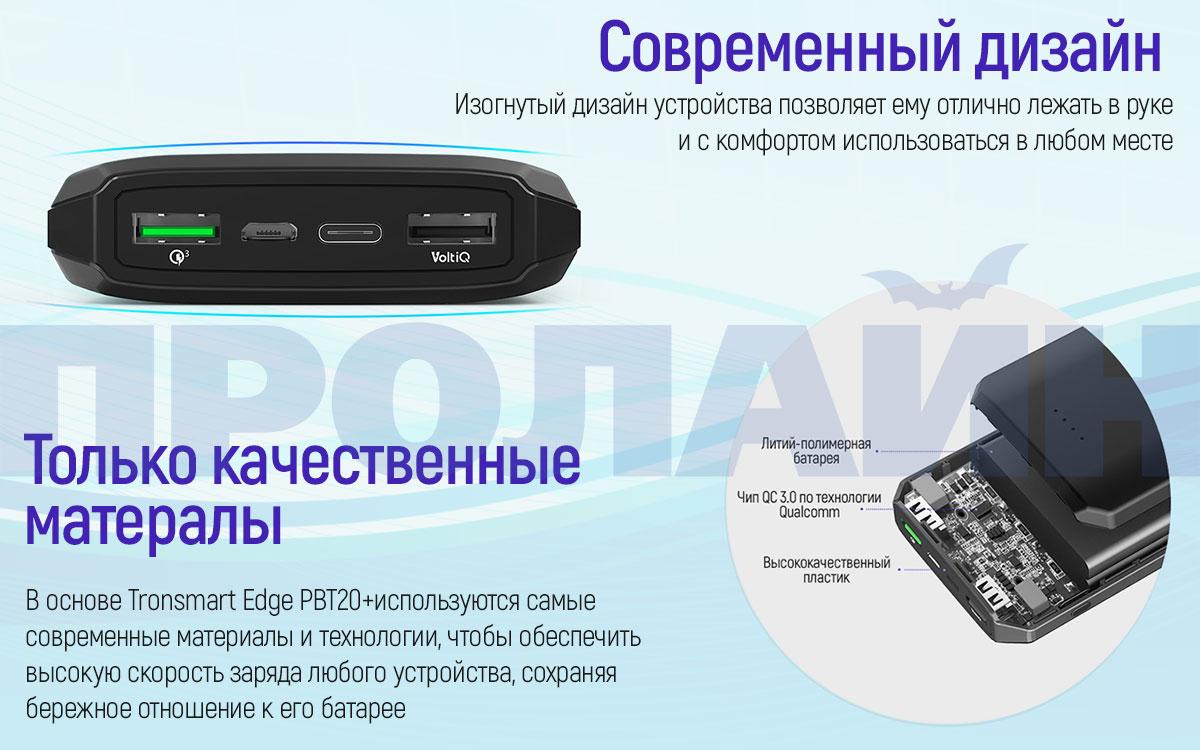 Внешний аккумулятор Tronsmart Edge PBT20+