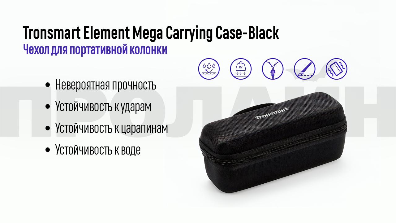 Чехол для портативной колонки Tronsmart Element Mega Carrying Case-Black - защищает от царапин, ударов и брызг