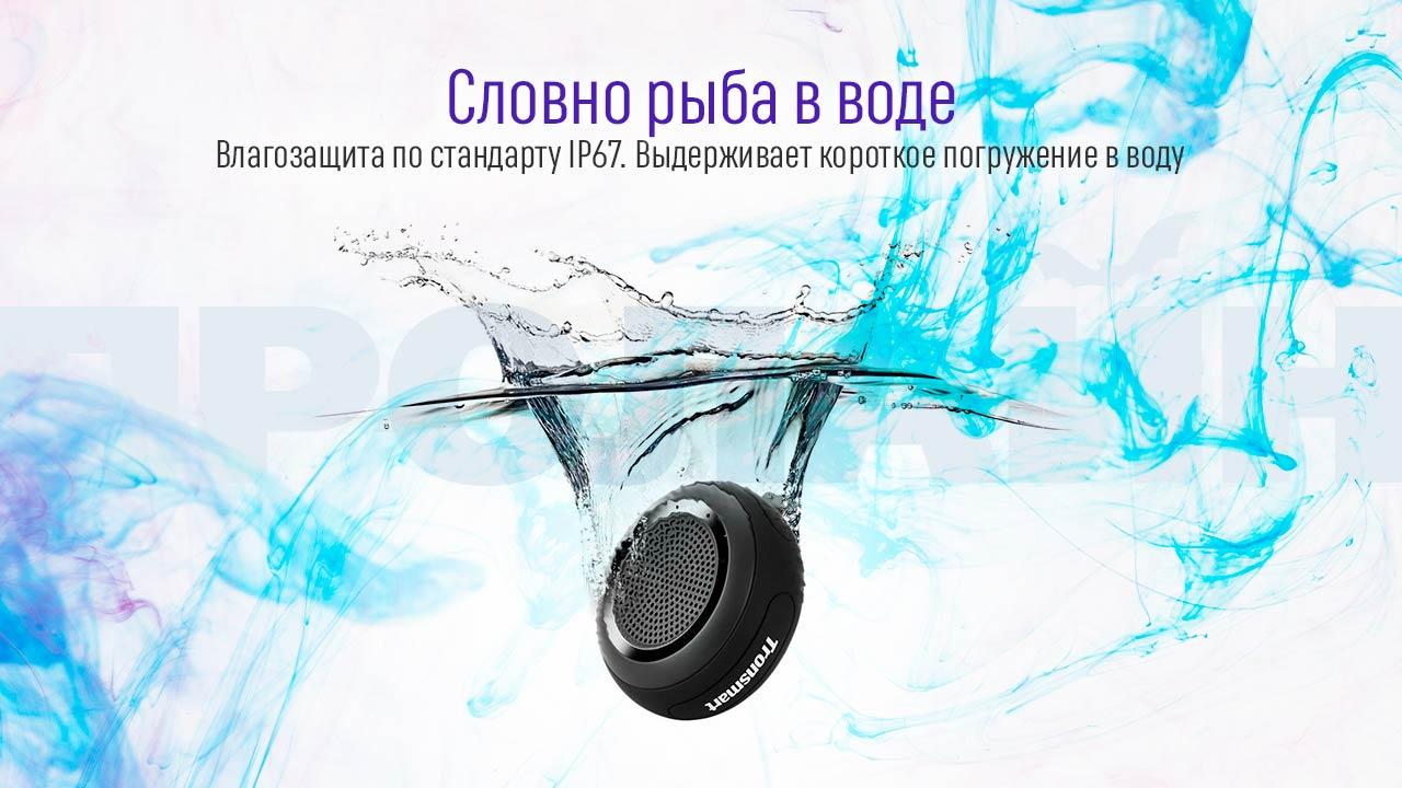Портативная акустика Tronsmart Element Splash Camouflage